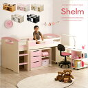 【新色登場】システムベッド Shelm4(シェルム4) 5色対応 ロフトベッド ロフトベット