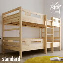 【国産檜100%使用】ひのき二段ベッド KUSKUS4(クスクス4 スタンダード) 2段ベッド 二
