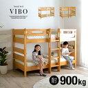 長く使える3Way仕様 耐荷重900kg JIS・SG規格適合設計 宮付き 二段ベッド VIBO3(ヴィーボ3) 2色対応 2段ベッド シングルベッド キングベッド キングサイズベッド 親子ベッド 耐震 大人用 子供用 おしゃれ