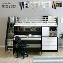 【割引クーポン配布中】【大容量収納/階段付き】ロフトシステムベッド massa3(マッサ
