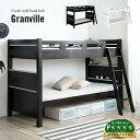 耐荷重300kg 耐震仕様 分割可能 二段ベッド 2段ベッド Granville2(グランビル2) ホワイト � ークブラウン ロータイプ コンパクト 2段ベット 二段ベット 子供 子供用ベッド 大人用 業務用 おしゃれ