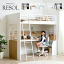 【分割使用可能】ロフトシステムベッド RESOL(リソル) ...