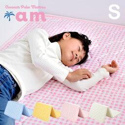 2段・3段・システムベッド用マットレス 三つ折り ココナッツパームマットレス am(アム) S 97×195cm シングル <strong>二段ベッド</strong>用 三段ベッド用 システムベッド用 ロフトベッド用 シングルベッド用 シングル (S)