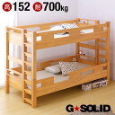 耐荷重700kg 耐震 業務用可 G SOLID 二段ベッド H152cm 梯子無 ライトブラウン 2段ベッド 二段ベット 2段ベット 子供用ベッド 大人用 ベッド 頑丈 木製 宮棚