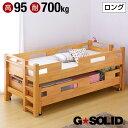 【割引クーポン配布中】【耐荷重700kg/耐震/業務用可】G★SOLID 二段ベッド ロング