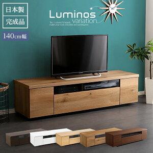 【国産/完成品/50型まで対応】テレビボード luminos