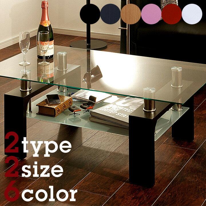 【選べる2タイプ】105・120 ガラステーブル WINE(ワイン) 6色対応 センターテ…...:kaguno1:10000230