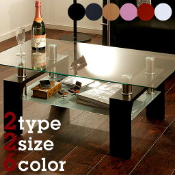 【選べる2タイプ】105・120 ガラス<strong>テーブル</strong> WINE(ワイン) 6色対応 センター<strong>テーブル</strong> コーヒー<strong>テーブル</strong> リビング<strong>テーブル</strong> ロー<strong>テーブル</strong> カフェ<strong>テーブル</strong>