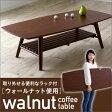 【高級材ウォールナット材使用・角丸加工】折りたたみ式 coffee table Carol(キャロル)センターテーブル コーヒーテーブル リビングテーブル ローテーブル カフェテーブル