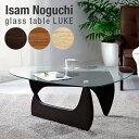 【ノグチテーブル ★ リプロダクト】ガラステーブル LUKE(ルーク) 4色対応イサムノグチ センターテーブル コーヒーテーブル リビングテーブル ローテーブル カフェテーブル