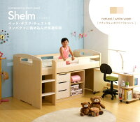 システムベッドShelm(シェルム)Natural/Whitewash
