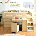 【割引クーポン配布中!】【階段付き/チェア付き】システムベッド 4点セット Karno(
