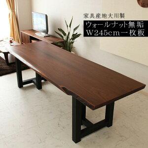 国産一枚板一枚板テーブル一枚板ローテーブル一枚板送料無料一枚板ダイニングテーブル天然テーブル無垢テーブル230cm開梱設置大川家具通販