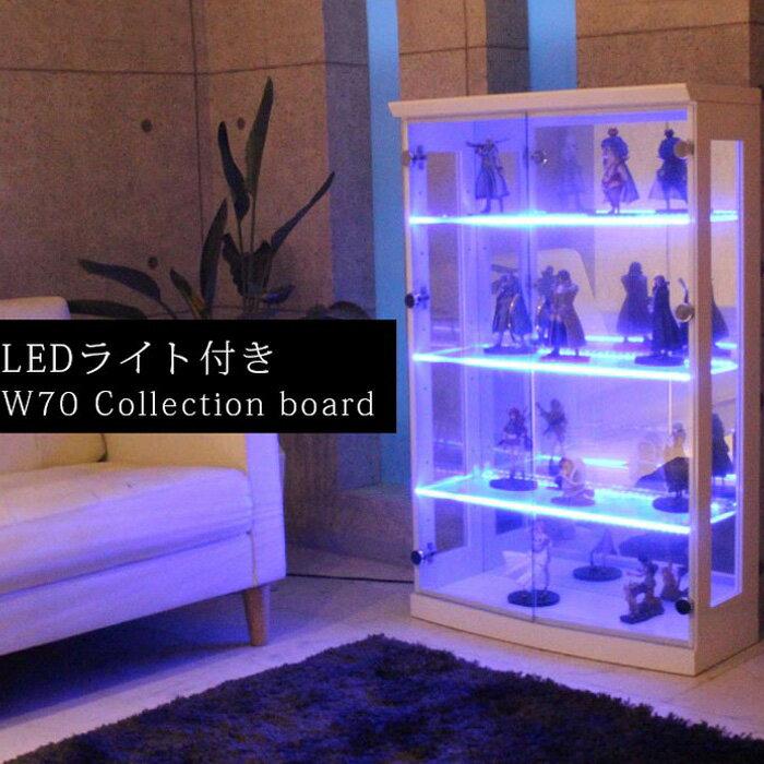 P12Jul15コレクションケース幅70cm(ロータイプ)木製完成品ライト付きリビング収納コレクショ