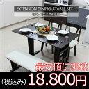 【送料無料】 【インテリア】90〜120cmダイニングテーブルセット ダイニングセット ダ