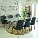 * 180cm テーブルセット 7点セット 食卓セット ダイニング7点 食卓5点 強化ガラス スチール 合皮 チェアー 椅子 ダイニングチェアー ブラック ホワイト シンプル モダン おしゃれ