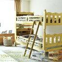 送料無料 二段ベッド 収納スペース付き 宮付き 子供 〜 大人まで ホワイト ロータイプ ベッド 子供部屋 ナチュラル 北欧パイン無垢材 カントリーテイスト シングル すのこベッド 分割可能 LVLスノコ