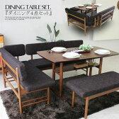 【家具】 ダイニングテーブルセット 幅135cm ウォールナット リビングセット 北欧 木製 無垢 4点セット 2Pソファー コーナーソファー 4人掛け 5人掛け ベンチ ソファーセット 食卓 ダイニングセット 応接セット