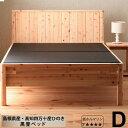 ベッドフレーム 日本製 畳ベッド マットレスは別売りです