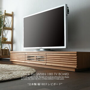 * テレビ台 おしゃれ 幅180 完成品 日本製 ローボード