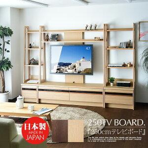 * 国産 250cm ハイタイプ テレビボード TVボード ウォ