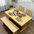【家具】 ダイニングテーブルセット 4点セット 幅135cm カントリー 木製 無垢 北欧パイン 4人掛け ダイニング4点セット カントリー家具 食卓 チェア- 椅子 テーブル ダイニングチェア- シンプル 北欧 丈夫な家具
