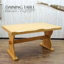 【送料無料】ダイニングテーブル 幅135cm カントリー 木製 無垢 北欧パイン カントリー家具 食卓 テーブル ダイニング シンプル 北欧 丈夫な家具