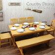 【家具】 ダイニングテーブル 7点セット 幅180cm カントリー 木製 無垢 北欧パイン 8人掛け ダイニング7点セット カントリー家具 ベンチ 食卓 チェア- 椅子 テーブル ダイニングチェア- シンプル 北欧 丈夫な家具