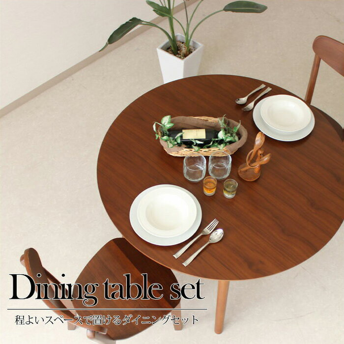 Kagunomori rakuten global market dining table set 2 person seat width 105 cm round table - Two person dining table set ...