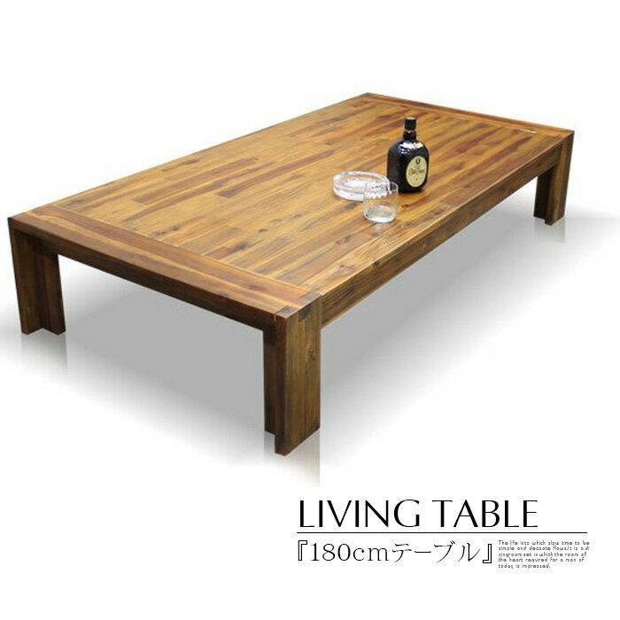 【送料無料】座卓 幅180 カントリー リビングテーブル ローテーブル 木製 無垢 アカシヤ材 モダン 食卓 アンティーク加工 6〜8人用