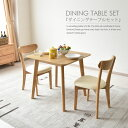ダイニングテーブルセット 幅75 2人掛け 3点セット コンパクト 木製 ダイニング3点セット 食卓 北欧テイスト 食卓テーブル チェアー ダイニングチェアー ダイニングテーブル セット モダン シンプル