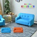 ソファー キッズソファー 2人掛け 2人掛けソファー 子供用 キッズルーム リビングソファー 幅82 ファブリック 布張り ブルー オレンジ 2P