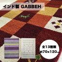 【送料無料】GABBEH ギャッベ (ギャベ) インド製・玄関マット・ハンドルーム・絨毯(じゅうたん)・カーペット・ラグ・約70×120cm「インドギャッベ 玄関マット」【代引き不可】
