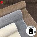 抗菌・防臭・8帖・カーペット・絨毯(じゅうたん)・ラグ・カットパイル・カラー全4色(アイボリー・グレー・ベージュ・ブラウン)