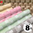 【江戸間8畳 352×352 バール】抗菌 8帖 カーペット 絨毯(じゅうたん) ラグ カット ループパイル カラー全5色(ピンク ベージュ グリーン ブラウン グレー) ブロック柄 幾何学模様