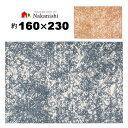 【ウィルトン織 約3畳 160×230 レント】モルドバ製・絨毯(じゅうたん)・カーペット・ラグ・毛(ウール)100%・カラー全2色(ベージュ・ブルー)・密度約30万ノット