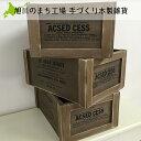 【アンティーク収納ストッカー 1588】日本製・アンティーク風 木箱・木製ボックス・収