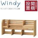堀田木工所 2017年モデル ウィンディ 2020ミドル上棚 学習机 上置き 日本製 国産 送料無料