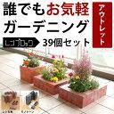 レンブロック 39個セット 煉瓦 花壇 ガーデニング レンガ色 モノトーン色 RENBLOCK YPC キッズガーデン 軽量花壇 お手軽