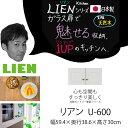 【本州、四国は送料無料】 リアン LIEN ユーアイ NEO 食器棚 カントリー調 日本製 U-600 ホワイト 吉祥寺 家具のさかい屋