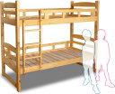 【47%OFF】【国産】お客様から絶賛でランキング登場!のびやかな心を育てるまれに見る程コンパクトな二段ベッド