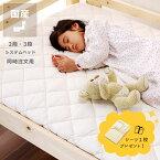 2段・3段・システムベッド専用マット+シーツセット(1枚) 寝具 おしゃれ 家具 モダン ベッドシーツ ベットシーツ 子供用ベッド 子供部屋 キッズ