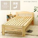 すのこベッド 100%ひのき材の安心安全木製すのこベッドセミダブルサイズ フレームのみ※横すのこタイプすのこベット 寝具 おしゃれ シ..