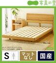 すっきり明るいタモ無垢材の木製すのこベッド シングルベッド フレームのみ すのこベット 寝具 結婚祝い おしゃれ シンプル ナチュラル 家具 モダン スノコベッド