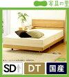 すっきり明るいタモ無垢材の木製すのこベッドセミダブルサイズ心地良い硬さのDTマット付 すのこベット 寝具 おしゃれ シンプル 家具 モダン セミダブルベッド セミダブルベット スノコベッド