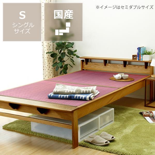 畳ベッド 木製すのこベッド シングルサイズ 畳ベッド フレームのみ 畳ベッド い草 無垢材 和風 日本製 和モダン おしゃれ たたみベッド アジアン 日本産 国産 家具の里 シングルベッド シングルベット