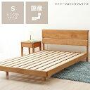 すのこベッド 木製ベッド すのこベッド シングルベッド すのこベッドフレームのみ すのこベット シングルベット ナチュラル 日本製 国..