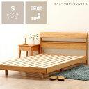 小物が置ける便利な宮付きオーク材の木製すのこベッド シングルサイズフレームのみ