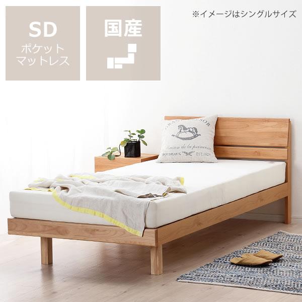 シンプルなデザインのアルダー材の木製すのこベッド セミダブルサイズポケットコイルマット付 【国産】ナチュラルなお部屋にピッタリのアルダー無垢材の風合いを活かした