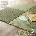 お手軽に和空間を作る置き畳 6枚セット 「ピーア」 置き畳 フローリング畳 ユニット畳 リビングマット 琉球畳※代引き不可